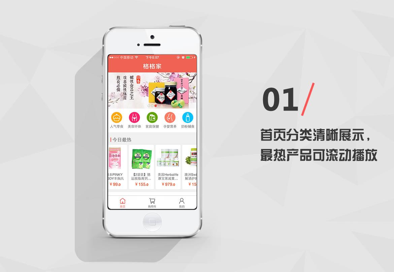 """""""O2O+ B2C""""混合模式,蔬菜配送o2o系统,本地生鲜电商APP,安卓苹果双客户端系统制作"""
