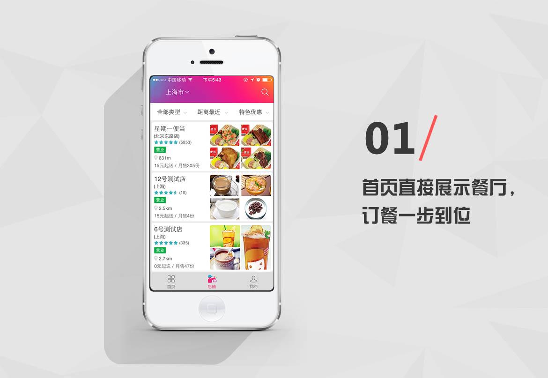 仿美团外卖APP,美团外卖O2O,外卖源码,美团外卖订餐app,android+IOS版报价